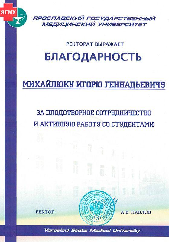 Медицинское обследование при приеме на работу ярославль вывоз черного металлолома в Горбово Фабрика